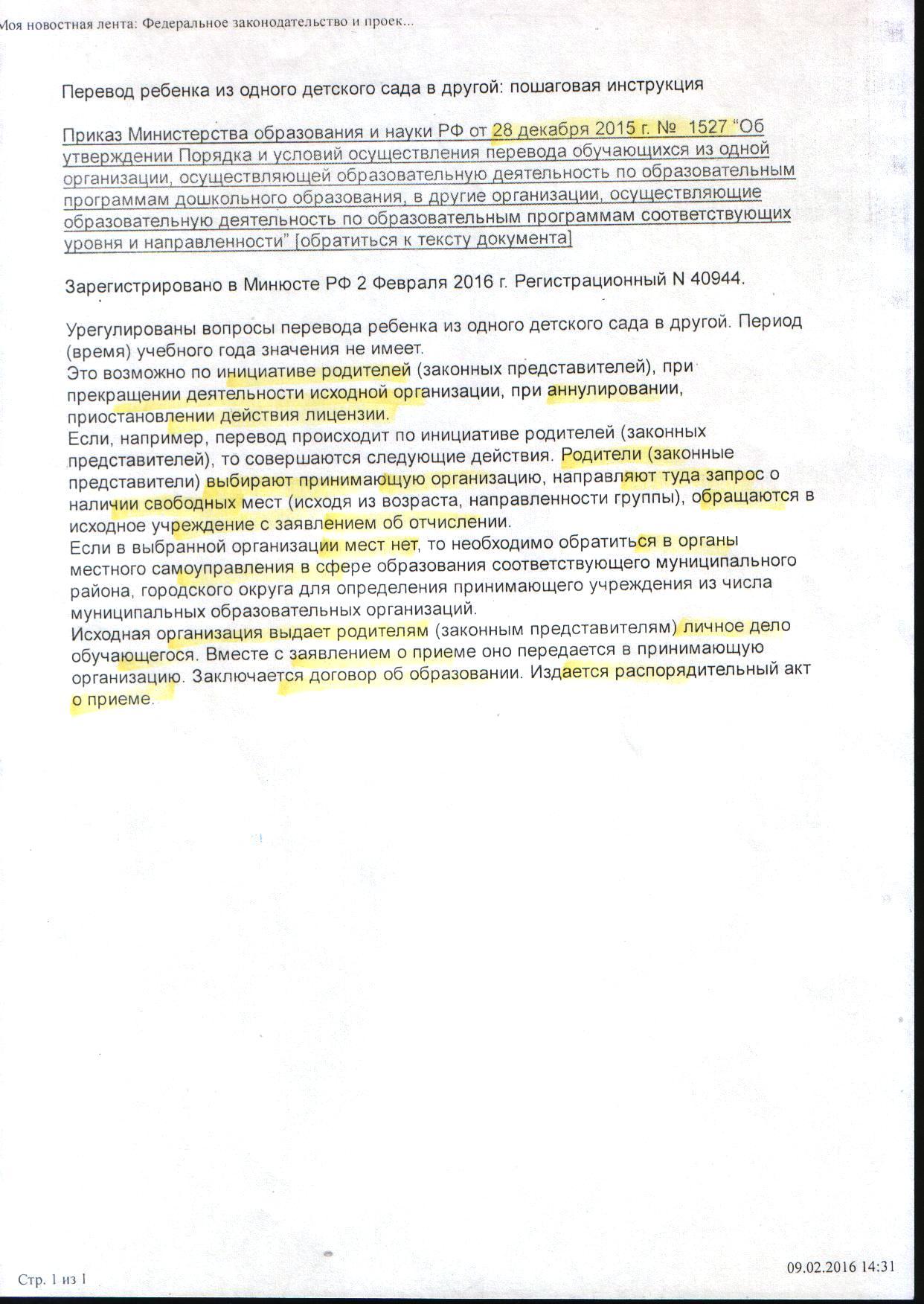 Госпошлина за подачу искового заявления в суд. Где